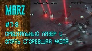 MarZ: Tactical Base Defense. Все виды супероружия и новые турели. Мисии 7-8.