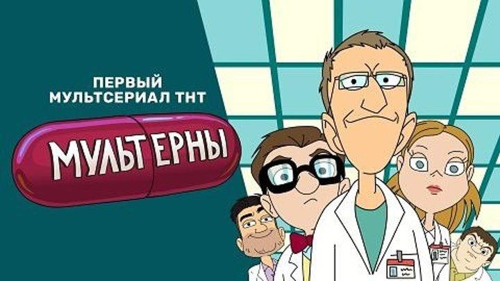 Мультерны 9 серия 2019 мульт сериал МУЛЬТЕРНЫ ИНТЕРНЫ ТНТ 9Серия