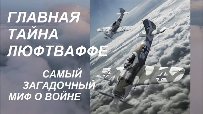 3 Необъяснимых мифа авиационной истории, задачка немецких асов на логику и главный секрет Люфтваффе.