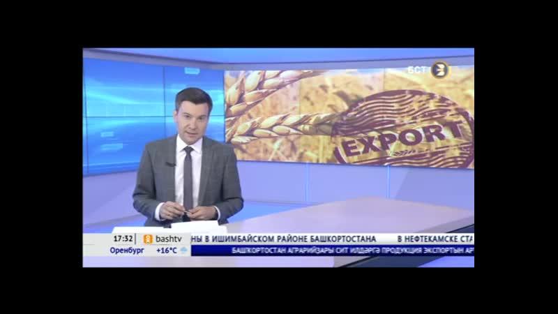 Башкортостан удвоил экспорт сельхозпродукции по итогам прошлого года