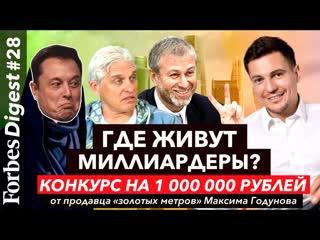 Где живут миллиардеры Абрамович и Тиньков Как риэлтор заработал на Ferrari Инвестируем 1 000 000 рублей