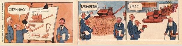 Долгий путь советских инноваций. Журнал «Крокодил», 06, февраль 1983 года.