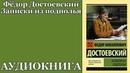 Фёдор Достоевский Записки из подполья Аудиокнига