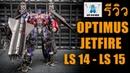 Review Aoyi Mech Opimus Jetfire Jetpower LS14 LS15 KO OS SS 32 SS 35 ติดปีกให้ป๋าออพติมัส ไพร์ม