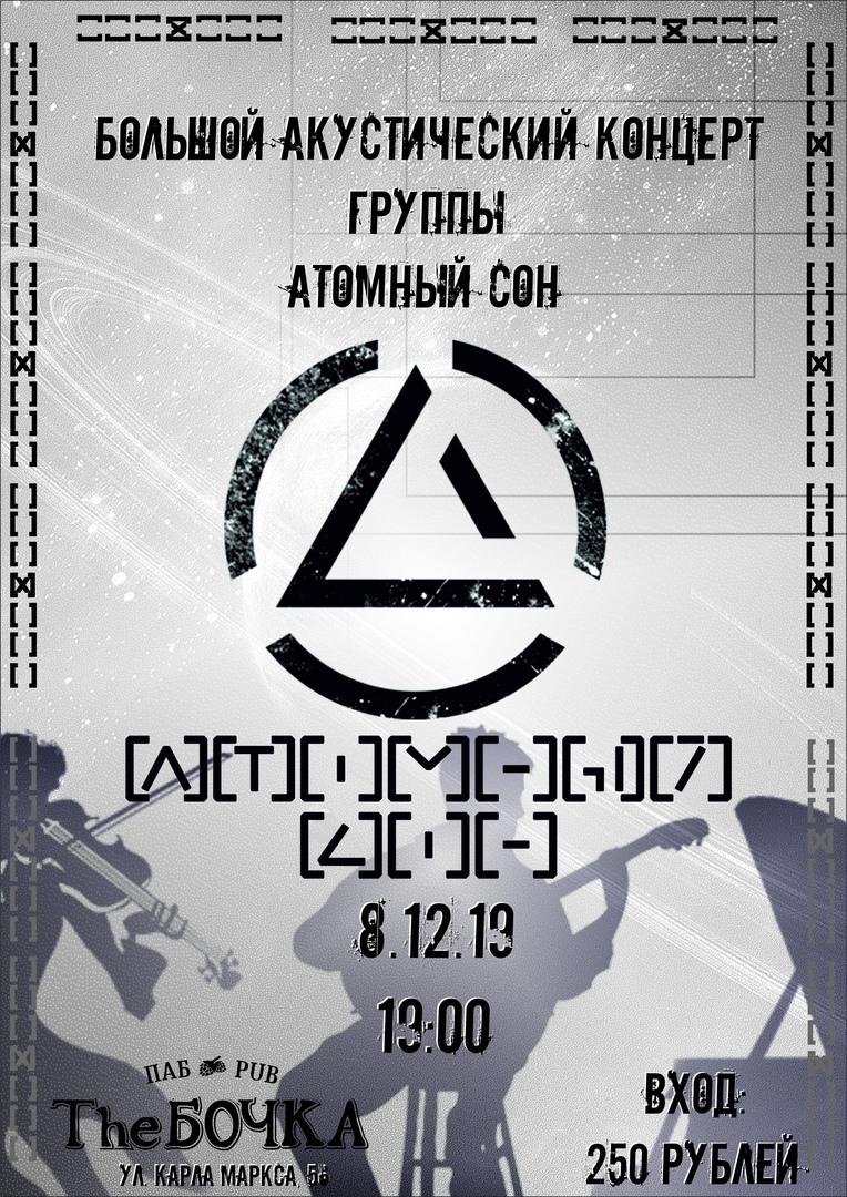 """Афиша """"Атомный сон"""" Большой Акустический концерт."""