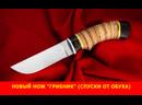 Компания Русский булат выпустила новый нож Грибник спуски от обуха