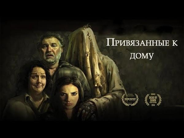 Привязанные к дому HD 2014. Ужасы, комедия, детектив