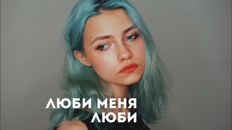 Гречка ЛЮБИ МЕНЯ ЛЮБИ cover. Саша Капустина