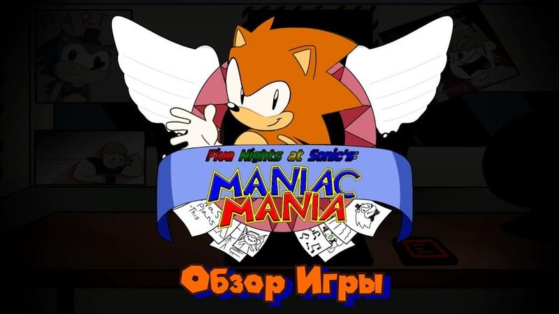 Нижиный обзор Five Nights at Sonic's Maniac Mania И немного про MM Feat MGilbas