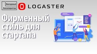 Как создать фирменный стиль и логотип для стартапа бесплатно. Создание логотипа онлайн с LOGASTER
