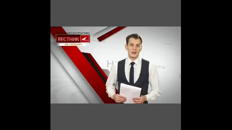 златоустовское телевидение о юбилее местной организации Всероссийского общества слепых 19 октября 2019 года