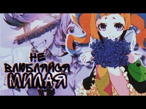 аниме клип AMV не влюбляйся милая Nico x Tenga для Riya T