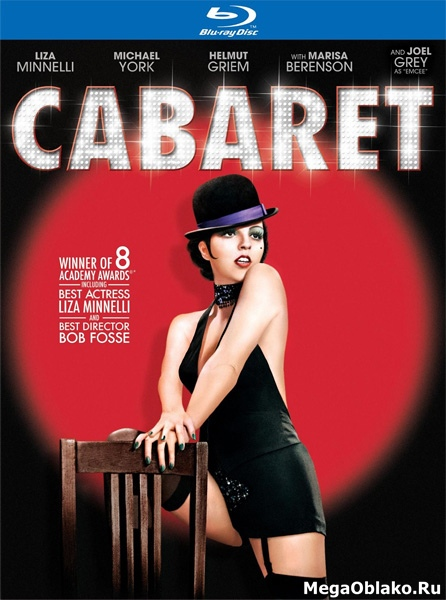 Кабаре / Cabaret (1972/BDRip/HDRip)