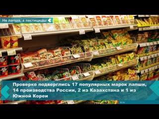 Сотрудники Роскачества проверили лапшу быстрого приготовления с прилавков магазинов