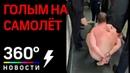 Новости Крымнаша. Голый пассажир пытался сесть в самолет Москва - Симферополь. Регистрацию он прошел в одежде, а при посадке разделся и побежал.