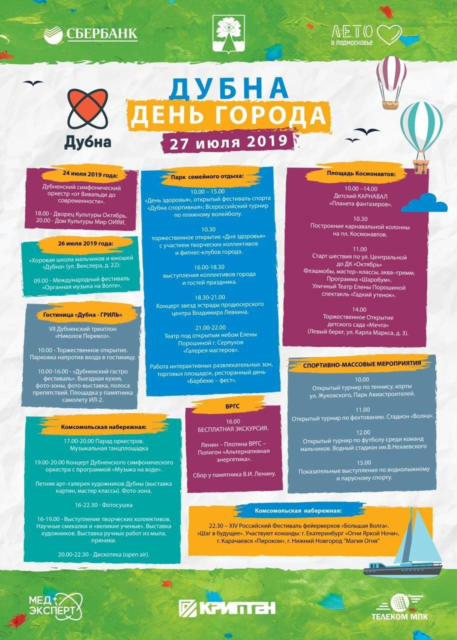 27 июля в Дубне отметят День города | Программа мероприятий