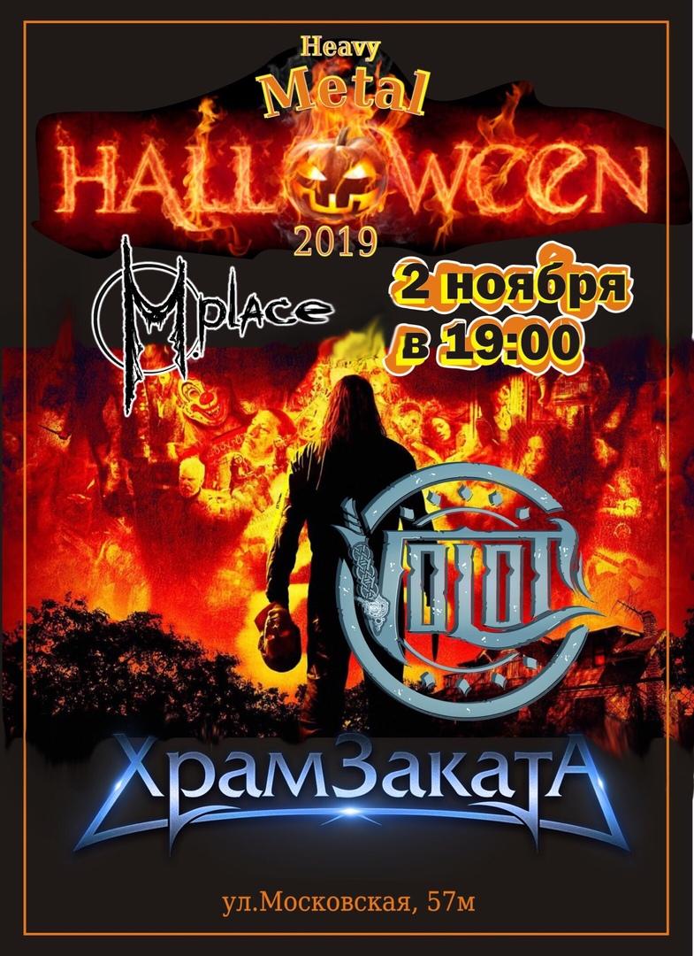 Афиша Саратов Heavy metal Halloween