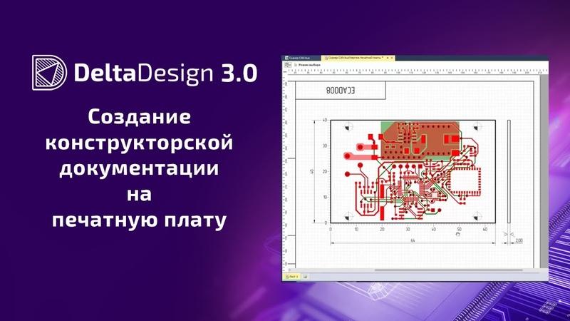 Создание конструкторской документации на печатную плату