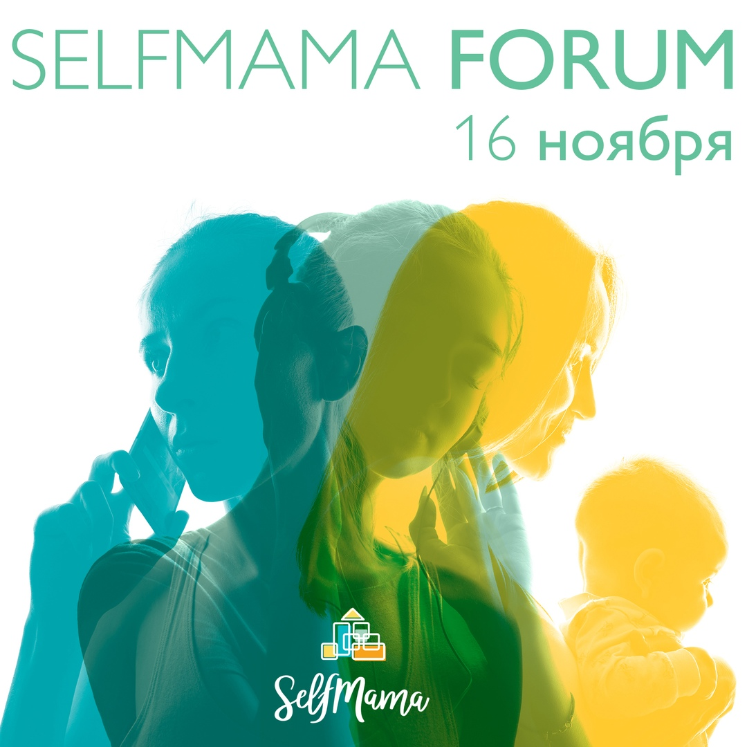 Афиша Новосибирск SelfMama Forum в Новосибирске