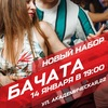 Бачата в Волгограде    Набор открыт Вт, Чт 19:00