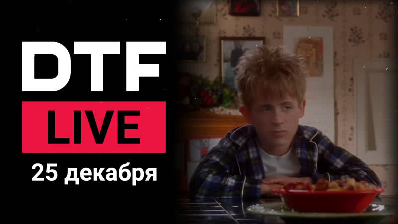 DTF LIVE: Гранты для игроделов в РФ Nioh 2 и лучшие сериалы
