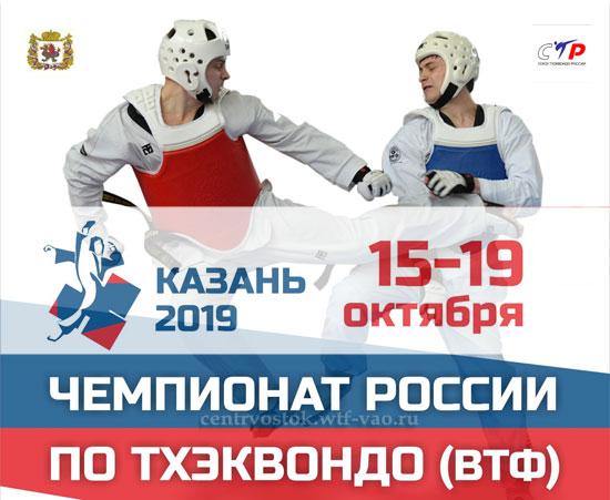 CHR-TKD-Kazan-2019