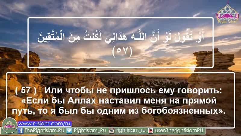 مقطع من سورة الزمر مترجم للغة الروسية Су
