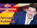 Аркадий Кобяков- Мы встретились с тобойЗолотоШансонаКрасиваяПесняоЛюбви