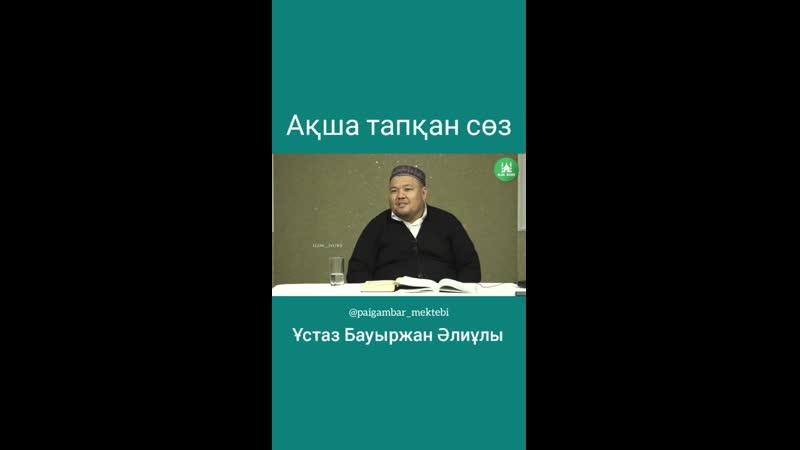 Бауыржан Әлиұлы Ақша тапқан сөз