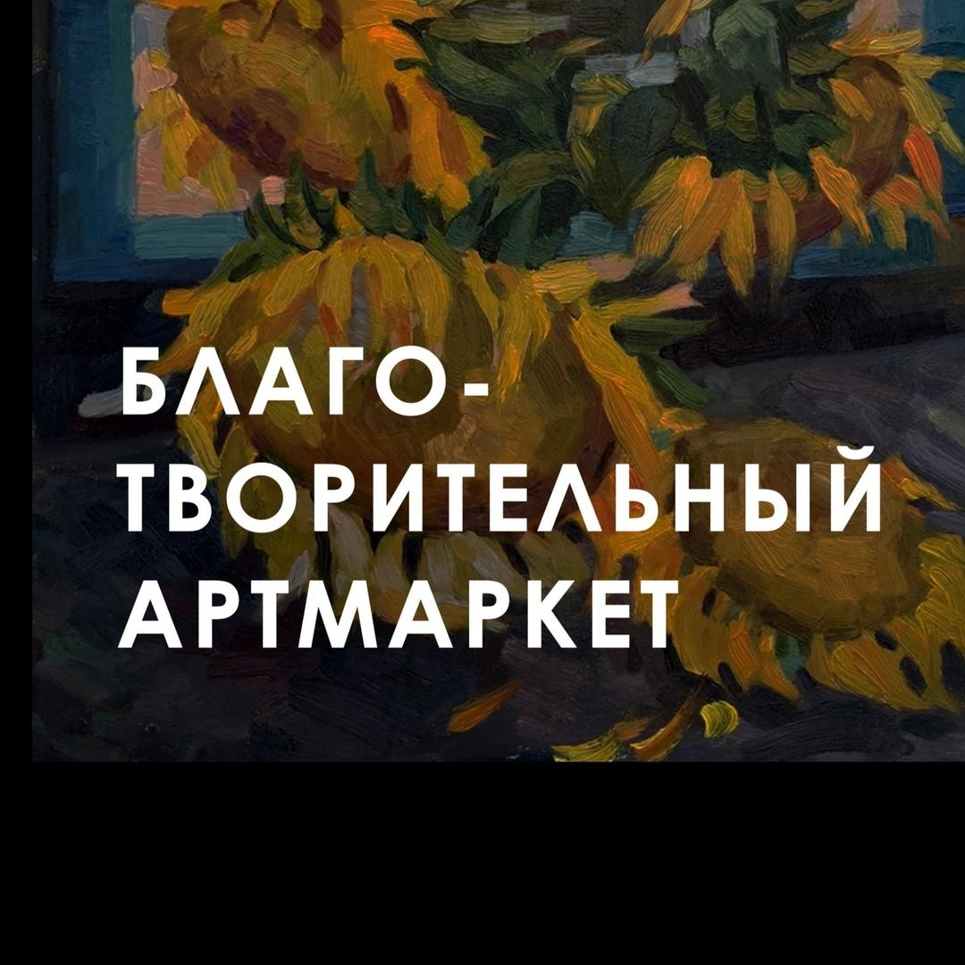Афиша Иркутск Благотворительный арт-маркет