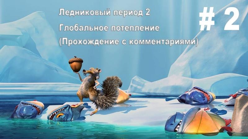 Ice Age 2 Meldtown прохождение с комментариями 2 поиски водного парка