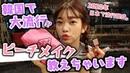 【大流行】韓国の中高生に大人気のピーチメイクを教えちゃいます【Popteen
