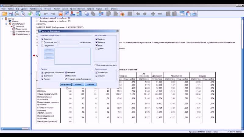 Описательные статистики в SPSS ч 2 Descriptive Statistics in SPSS Statistica