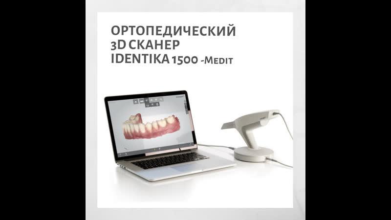 3D-сканирование в стоматологии.