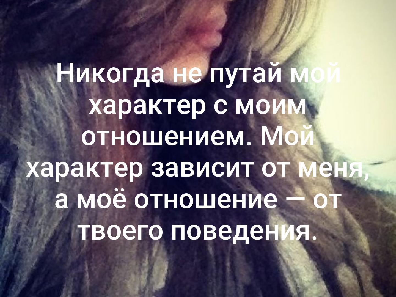 Не Путайте Мой Характер