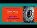 Марафон 22 августа 2019г Лариса Семенова в 20-00 мс - Тема Тайная миссия Вашего знака