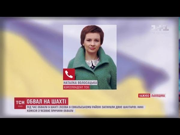 Пожежа на Шахті Лісова приїзд Зеленского Ревю по 20 джерелам 0006