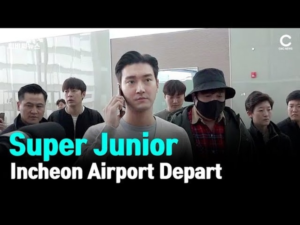 CBCSTAR 슈퍼주니어 Super Junior '관록있는 출국 모습~' 인천국제공항 출국 현장ㅣCBCNEWS