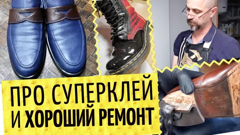 👞 Будни обувщика 👠 Левый ремонт лаковая обувь клей и суперклей Итог по соли и реагентам