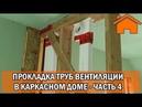 Kd.i: Прокладка труб вентиляции в каркасном доме. ч. 4.