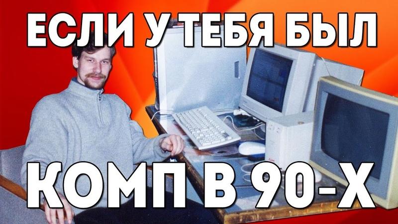 Модем, bbs, dial-up интернет в 90-х Детство буржуя 9я серия