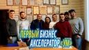 Отчёт с первого потока бизнес курса Акселератор УМ от Сергея Коростелёва