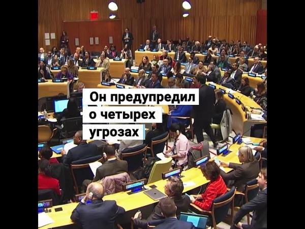 Генсек ООН о своих приоритетах