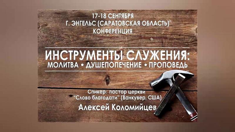 5 Алексей Коломийцев Как молиться о себе Инструменты служения 5