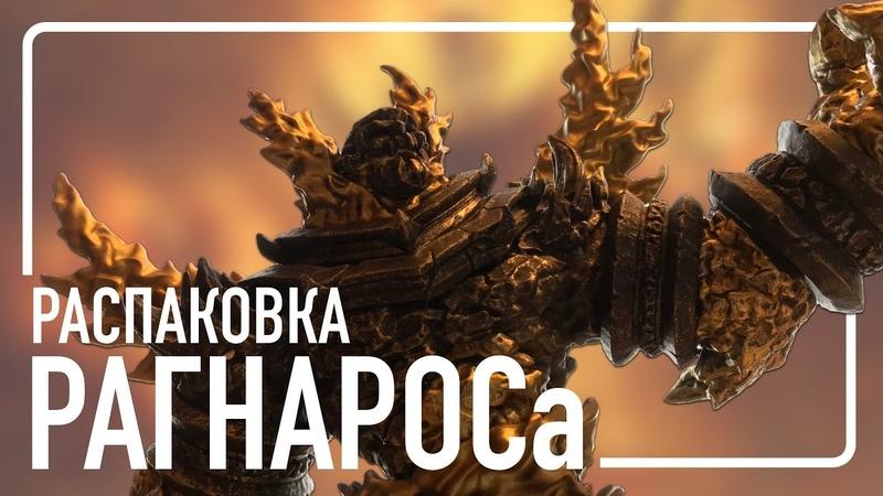 [UNBOXING] Распаковка набора World of Warcraft 15th Anniversary с РАГНАРОСОМ
