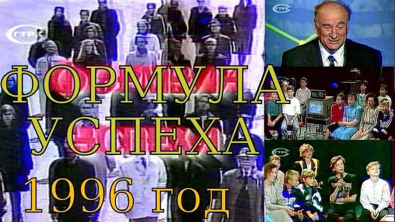 Формула Успеха Семен Исакович Спектр Начальник Военного Госпиталя СГТРК 1996 год