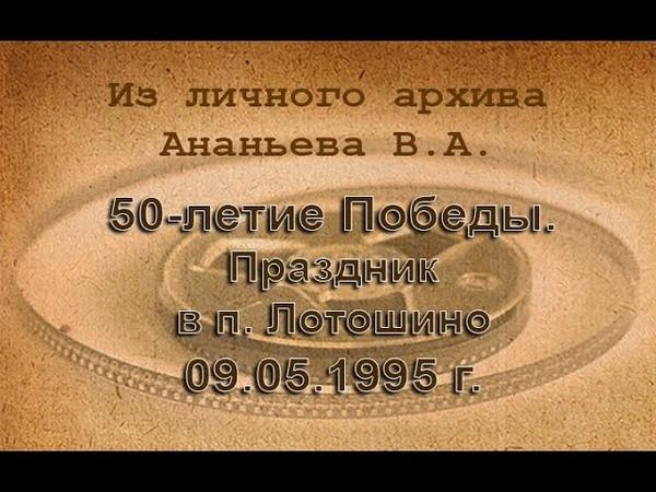 50 лет Победы в п. Лотошино 9 мая 1995 г.