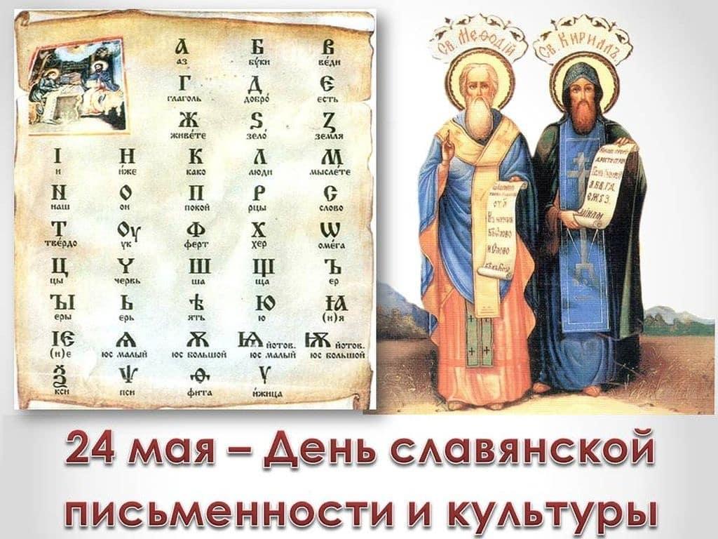 День славянской письменности и культуры отмечают сегодня в России