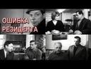 х/ф Ошибка резидента СССР,1968 год Фильм - 1