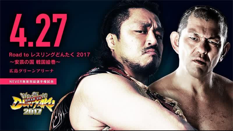 (2017.04.27) NJPW Road To Wrestling Dontaku 2017 - Day 5 ~ Aki Sengoku Emaki ~